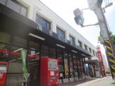 海老名郵便局