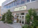 温野菜 海老名店