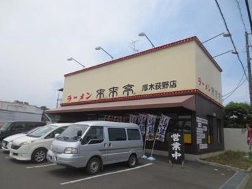 来来亭 厚木荻野店の画像1