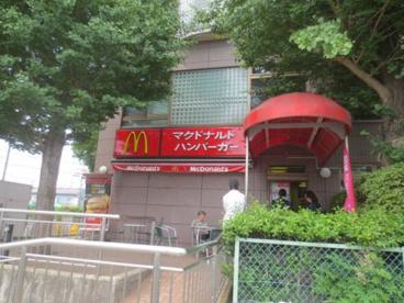 マクドナルド 神奈川工科大学店の画像1