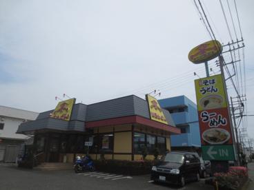 山田うどん 下荻野店の画像1