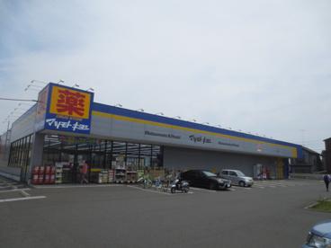 ドラッグストア マツモトキヨシ 厚木下荻野店の画像1