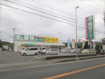 業務スーパーリカーキング下荻野店の画像1