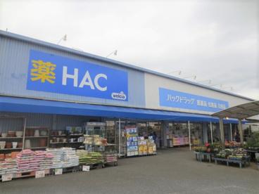 ハックドラッグ厚木下荻野店の画像1