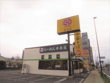 幸楽苑 厚木田村店の画像1