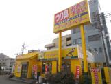 タックルベリー厚木田村町店