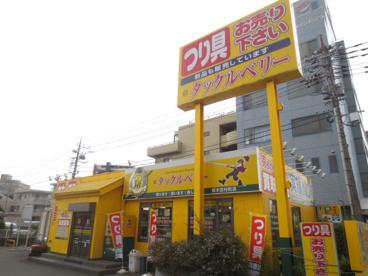 タックルベリー厚木田村町店の画像1