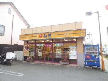 松屋 厚木店の画像1