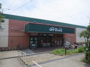 オフハウス 厚木戸室店の画像1