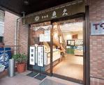 魚久 平野店