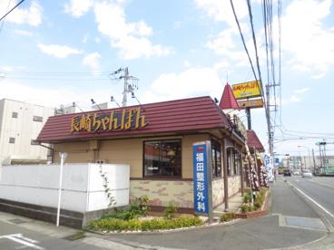 リンガーハット 厚木妻田店の画像1