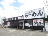 北海道ラーメン 小林屋 厚木妻田店