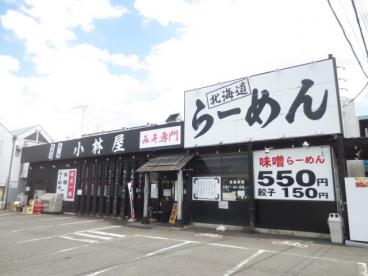北海道ラーメン 小林屋 厚木妻田店の画像1