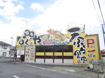 博多天ぷら なぐやの画像1
