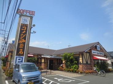 コメダ珈琲店 厚木妻田店の画像1