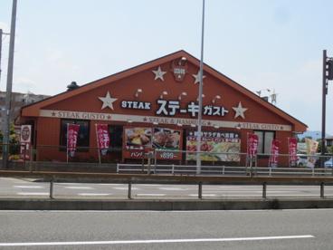 ステーキガスト厚木妻田店の画像1