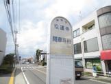 松蓮寺(バス)