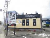 牛角 厚木妻田店