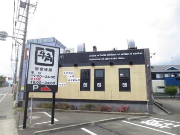 牛角 厚木妻田店の画像1