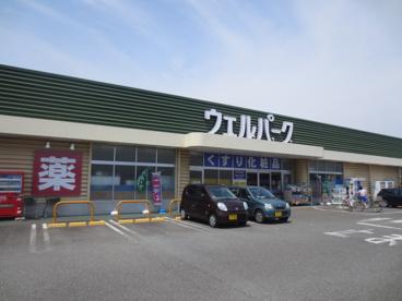 ウェルパーク厚木三田店の画像1