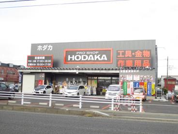 ホダカ厚木店の画像1
