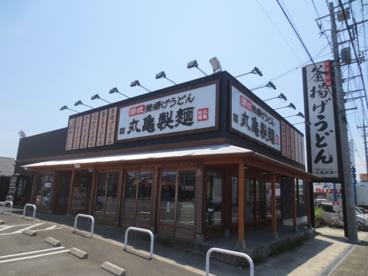丸亀製麺 厚木北店の画像1