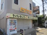 カレーうどん屋 咲々(ささ) 厚木店