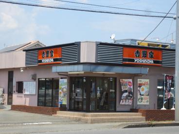 吉野家 厚木関口店の画像1
