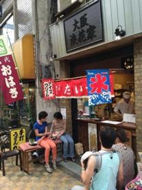 大阪浪花家の画像1