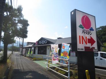 バーミヤン・厚木小野店の画像1