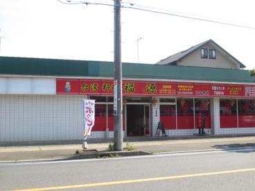 福源 台湾料理 フカヒレの画像1
