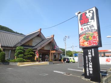 赤から厚木小野店の画像1