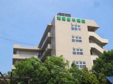 湘南厚木病院の画像1