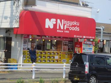 ほかほか弁当日食フーズ船子店の画像1