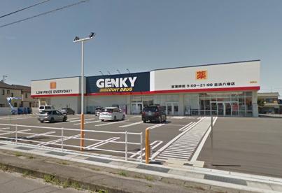 ゲンキー 吉浜八幡店の画像1