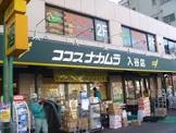 ココスナカムラ・入谷店