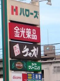 ハローズ 当新田店の画像5