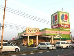 ディオ 岡山西店の画像2