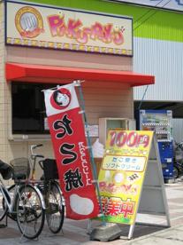 ディオ 岡山西店の画像3