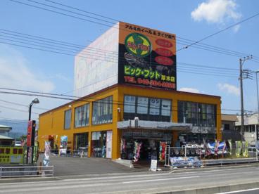 ビック・フット厚木店の画像1