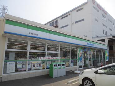ファミリーマート厚木長谷南店の画像1