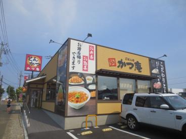 ごはん処かつ庵厚木長谷店の画像1