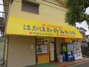 ほかほか弁当飯山店の画像1