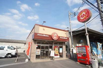 ほっともっと戸田美女木店の画像1