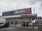 クリエイトS・D厚木林店