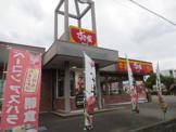 すき家 412号厚木林店(旧厚木西店)