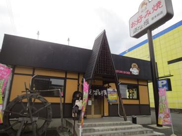 お好み焼 道とん堀 厚木林店の画像1