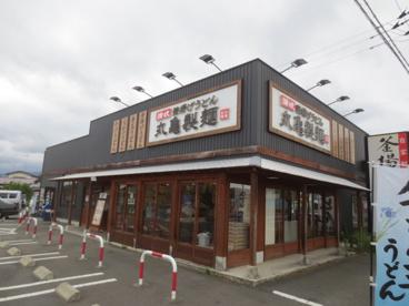 丸亀製麺 厚木店の画像1