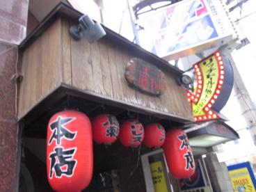 闘鶏本店の画像1