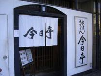 今日亭中崎店